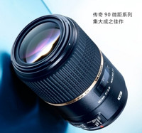 TAMRON 腾龙 SP 90mm F/2.8 Di MACRO 1:1 VC USD 微距镜头(型号F004)