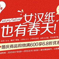 促销活动:京东商城 婚庆商品