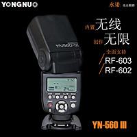 新低价:永诺 YN-560III 三代 手动闪光灯(GN58、变焦、内置引闪接收)