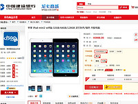 apple 苹果 iPad mini2 WIFI 128G版