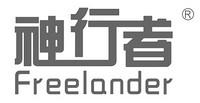 Freelander/神行者