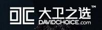 DAVIDCHOICE/大卫之选