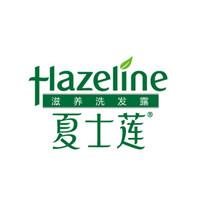 Hazeline/夏士莲