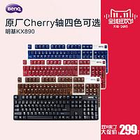 天猫双11特价预告:BenQ 明基 KX890天机镜 机械键盘 黑轴
