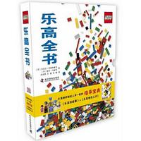 限地区:《乐高全书》精装全2册