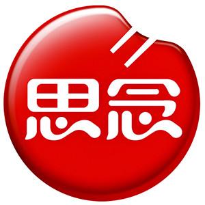 思念 彩趣小小玉汤圆 (260g)