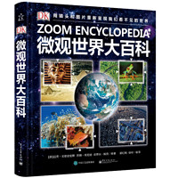 《DK微观世界大百科》
