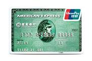 招行美国运通卡绿卡
