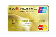 工银环球旅行信用卡