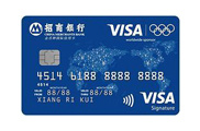 Visa全币种国际信用卡奥运纪念版