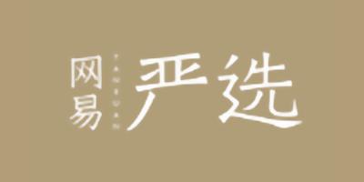 网易严选 夏日瘦身季专场 8折优惠券
