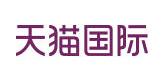 天猫国际 全球开仓日 包袋箱包专场 满999-200/1999-300元 优惠券