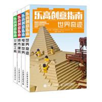 《乐高LEGO创意指南:乐高搭建城市建筑+世界奇迹+交通工具+电影世界》(套装共4册)
