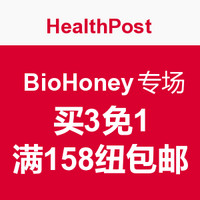 HealthPost BioHoney全线产品