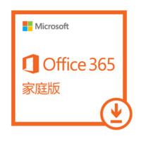 Microsoft 微軟 Office 365 家庭版 1年訂閱