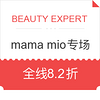 BEAUTY EXPERT  mama mio 身体护理专场