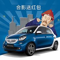 购车必看:1元试驾smart