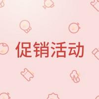 优惠券码:京东  清洁用品自营