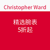 Christopher Ward 精选腕表