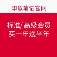 促销活动:印象笔记 年末标准/高级会员优惠