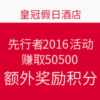 IHG Rewards Club 先行者2016活动