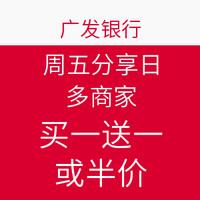 促销活动:广发银行 周五分享日 多商家