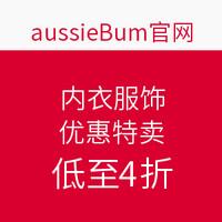 海淘活动:aussieBum官网 内衣服饰 优惠特卖