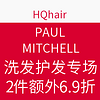 HQhair PAUL MITCHELL 洗发护发专场