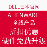 促销活动:Dell 日本官网 ALIENWARE 外星人 全线产品