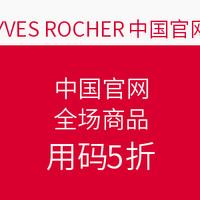 促销活动:Yves Rocher伊夫黎雪中国官网 全场商品