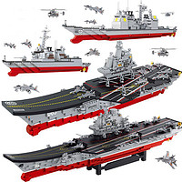 SLUBAN 小鲁班 1:350  M38-B0388 辽宁号大型航空母舰