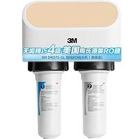 3M DRO75-CL 反渗透家用净水机