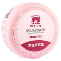 Baby elephant 紅色小象 嬰兒玉米熱痱粉 120g *2件