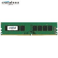 英睿达(Crucial)DDR4 2400 8G 台式机内存