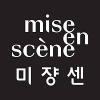 魅尚萱 mise en scène
