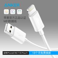 ANKER MFI认证 苹果数据线  0.9