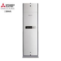 MITSUBISHI ELECTRIC 三菱电机 定频 立柜式冷暖空调  2匹