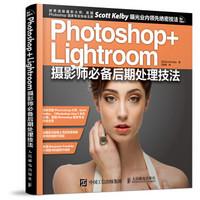 《Photoshop+Lightroom摄影师必备后期处理技法》