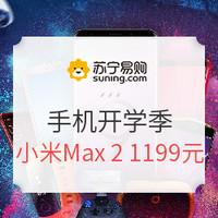 促销活动:苏宁易购 新学期手机开学季