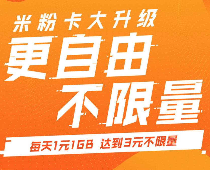 MI 小米 联通米粉卡 3元不限量日租卡和1元日租卡