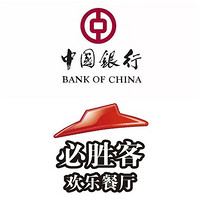 中国银行 × 必胜客 信用卡支付