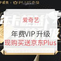 爱奇艺 黄金年费VIP会员权益升级