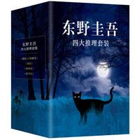 《东野圭吾四大推理套装》(共4册)