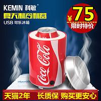 科敏 KM-USBKL 罐装型 USB制冷器 红色