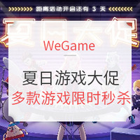 WeGame游戏平台夏日游戏促销来袭