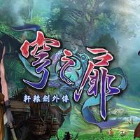 《轩辕剑合辑包》PC数字版游戏