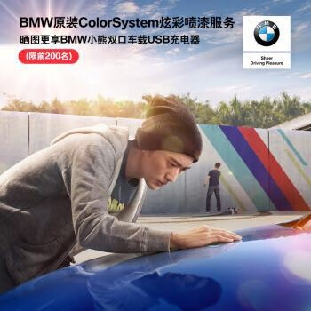 BMW 原装 ColorSystem 炫彩喷漆服务
