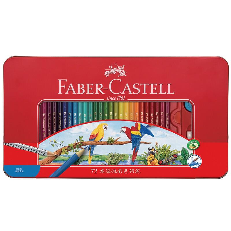 Faber-castell 辉柏嘉 115973 水溶性彩色铅笔 72色 红铁盒装