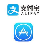 移动端:限新用户  支付宝 X App Store