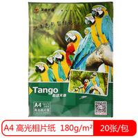 天章(TANGO)新绿天章A4高光面照片纸/相片纸 180g/㎡ 20张/包